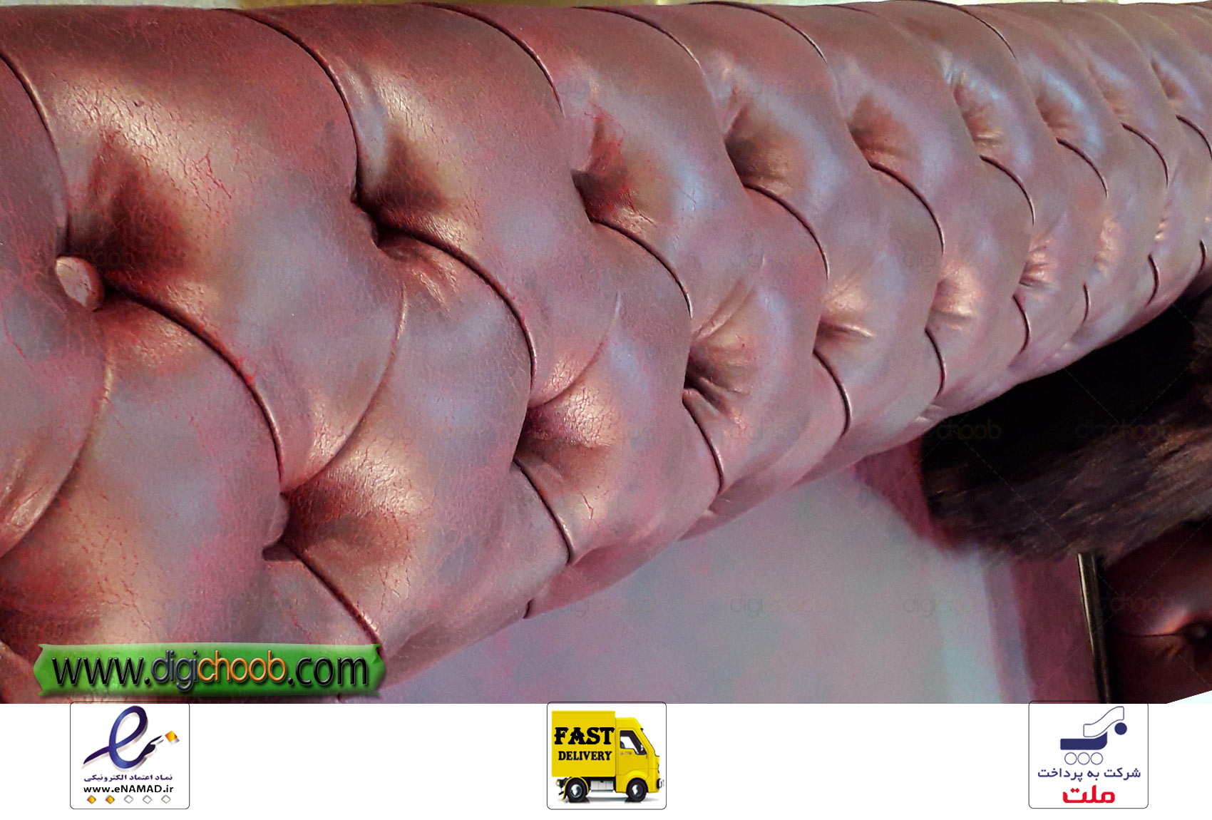 قیمت مبل راحتی چستر کارا در یافت آباد