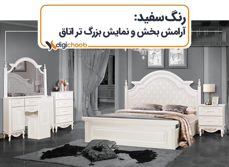رنگ سفیدسرویس خواب عروس و راهنمایی انتخاب صحیح رنگ برای دکوراسیون اتاق خواب زوج های جوان