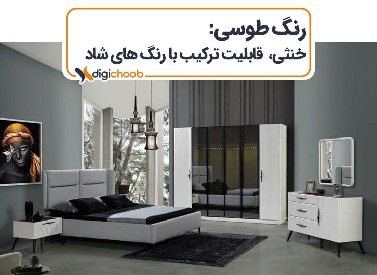سرویس خواب عروس و راهنمایی انتخاب صحیح رنگ برای دکوراسیون اتاق خواب زوج های جوان رنگ طوسی