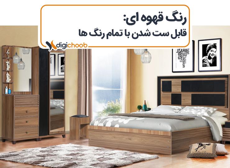 سرویس خواب عروس و راهنمایی انتخاب صحیح رنگ برای دکوراسیون اتاق خواب زوج های جوان رنگ قهوه ای