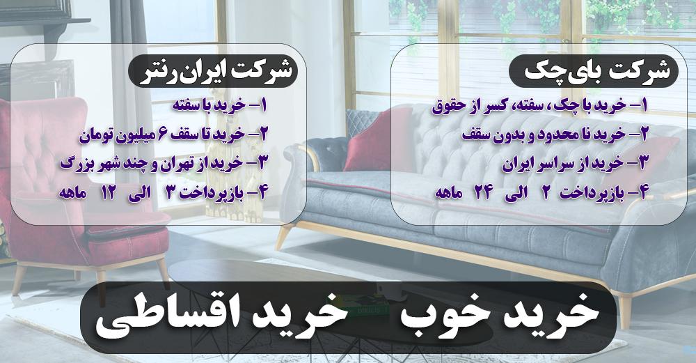 خرید اقساطی سرویس خواب و مبلمان از سایت دیجی چوب