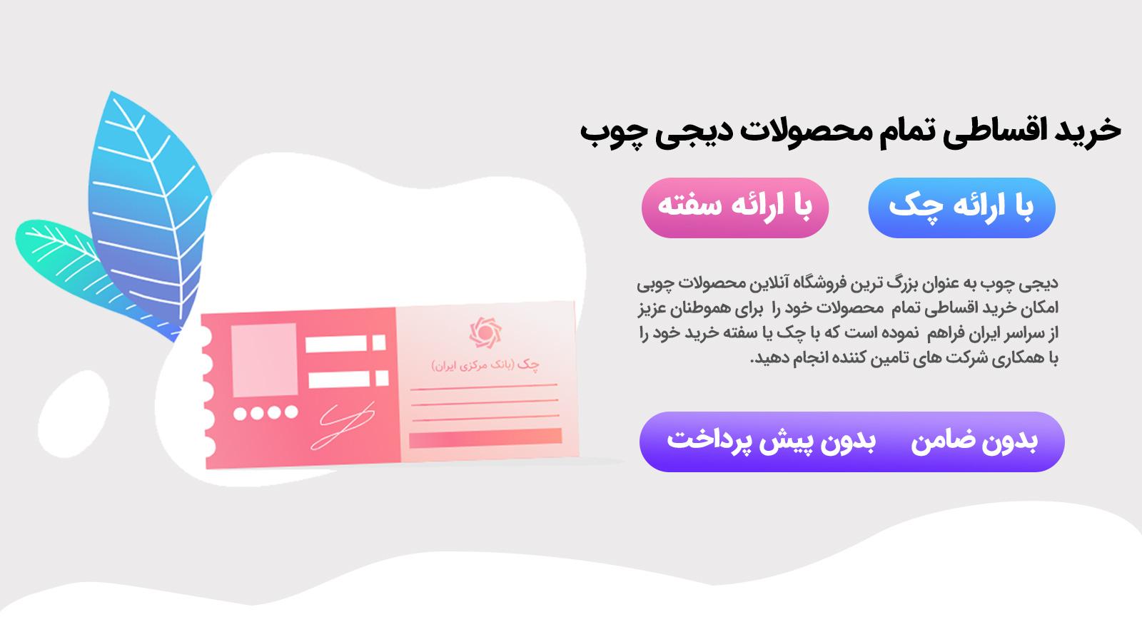 خرید اقساطی مبل یافت آباد بدون ضامن
